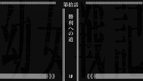 「幼女戦記」10話 (2)