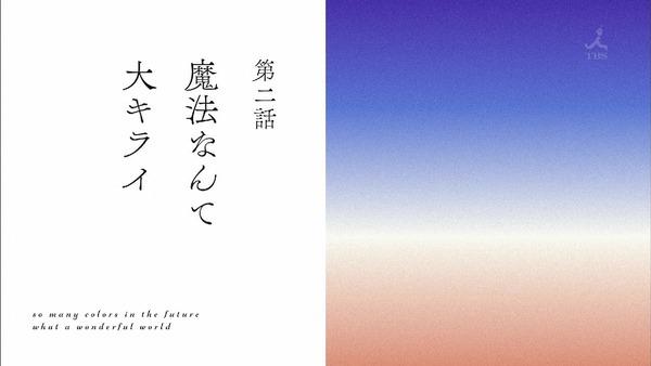 「色づく世界の明日から」2話感想 (33)