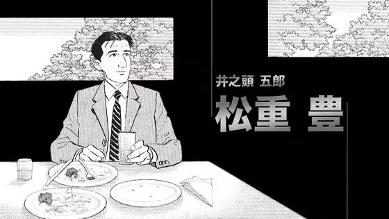 「孤独のグルメ Season9」1話感想 (10)