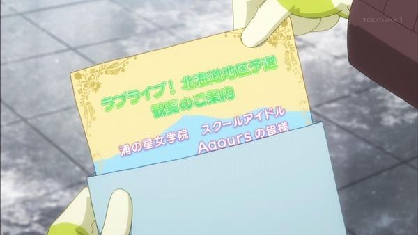 「ラブライブ! サンシャイン!!」2期 8話 (9)