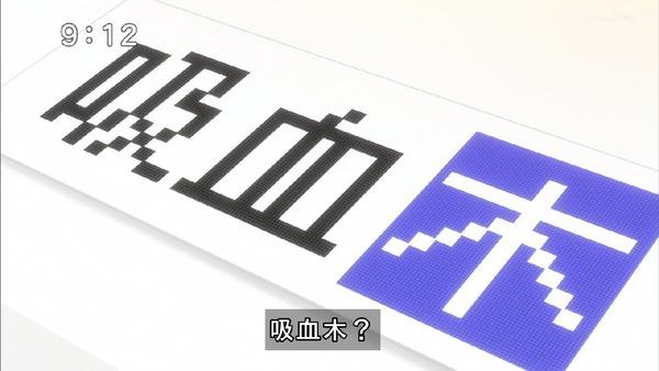 「ゲゲゲの鬼太郎」6期 1話 (31)