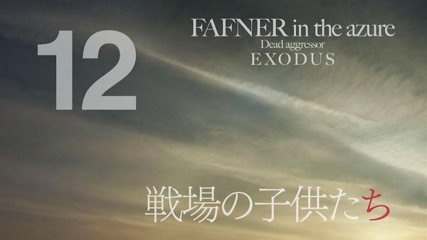 蒼穹のファフナー (88)