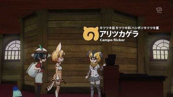 「けものフレンズ」10話 (4)