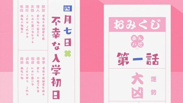 「あんハピ♪」1話感想 (31)