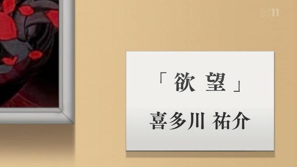 「PERSONA5(ペルソナ5)」13話 (25)