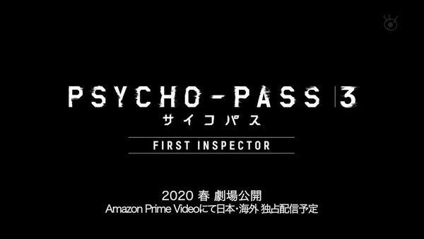 「PSYCHO-PASS サイコパス 3」