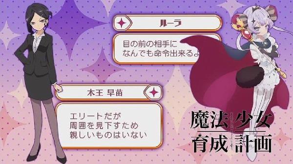 「魔法少女育成計画」 (34)