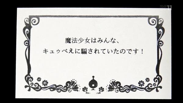 「マギアレコード」12話感想 画像 (67)