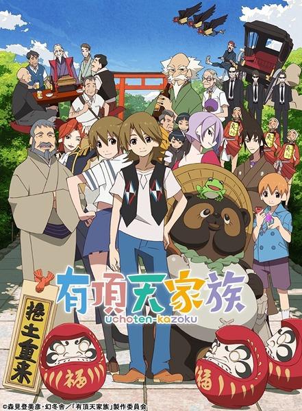 「有頂天家族」続編製作決定、化け狸が再び京都で暴れ回る!第1期シリーズもBlu-ray BOXで発売!!