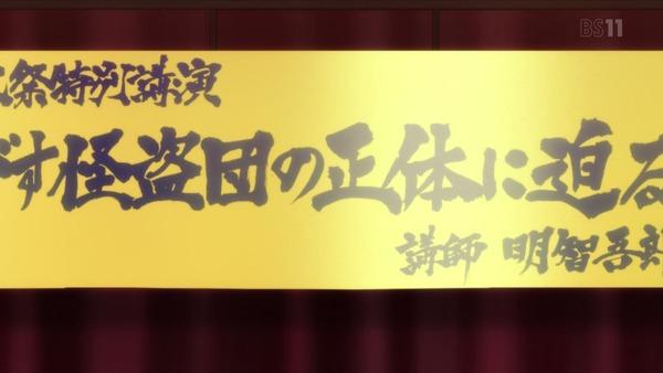 「PERSONA5(ペルソナ5)」23話感想  (41)