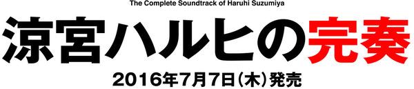 涼宮ハルヒの完奏 (3)