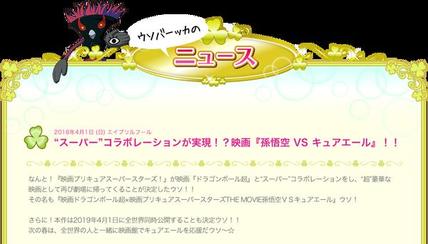『映画ドラゴンボール超×映画プリキュアスーパースターズ (1)