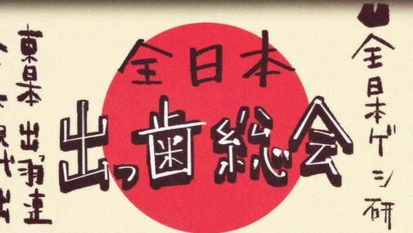 「おそ松さん」2期 2話 (21)