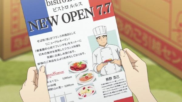 「サクラクエスト」8話 (10)