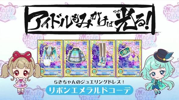 「アイカツオンパレード!」16話感想 画像 (97)