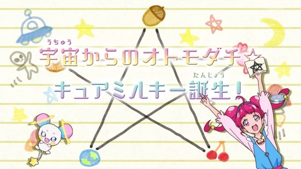 「スター☆トゥインクルプリキュア」2話感想 (10)