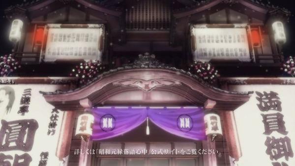 「昭和元禄落語心中 助六再び篇」11話 (50)