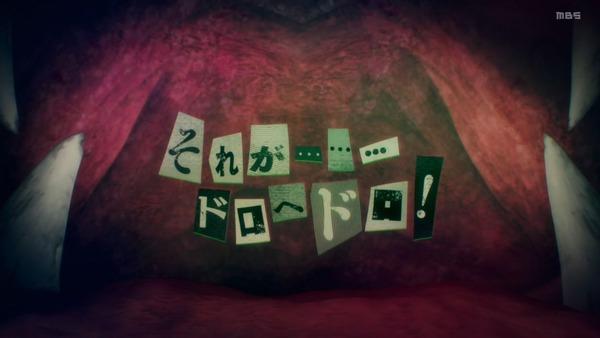 「ドロヘドロ」第4話感想 画像  (64)