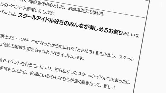「ラブライブ!虹ヶ咲学園」11話感想 画像 (5)