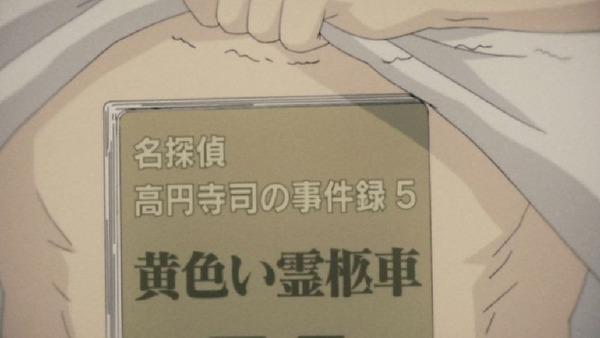 「斉木楠雄のΨ難」2期 11話 (88)