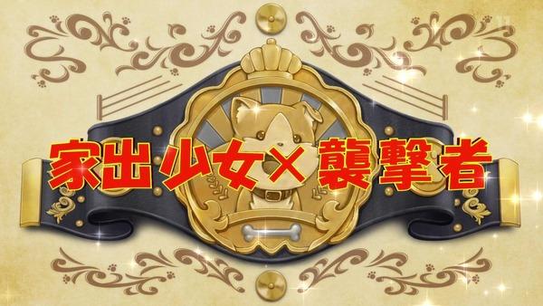 「旗揚!けものみち」3話感想 (7)