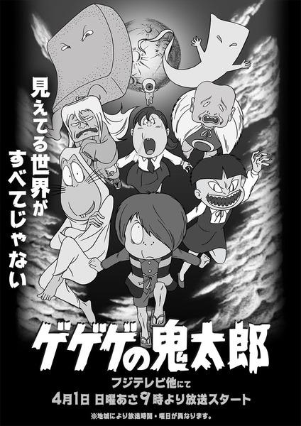 「ゲゲゲの鬼太郎」 (1)