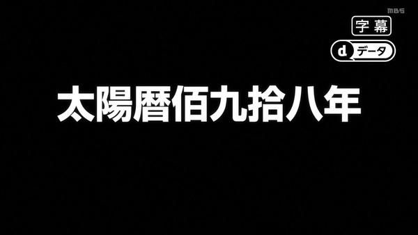「炎炎ノ消防隊」1話感想 (2)
