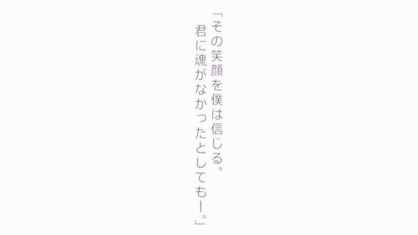 「BEATLESS」1話 (1)