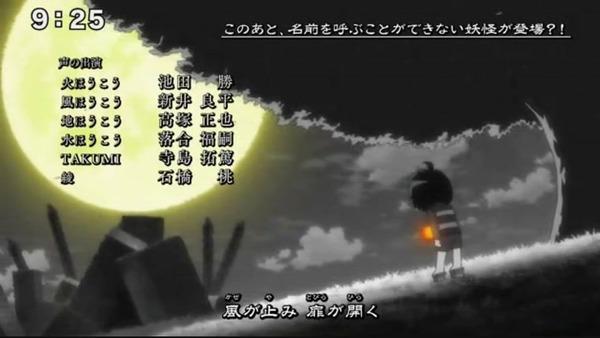 「ゲゲゲの鬼太郎」6期 83話感想 (99)