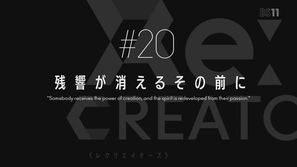 「ReCREATORS(レクリエイターズ)」20話 (69)