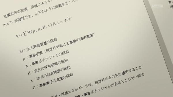 「この世の果てで恋を唄う少女YU-NO」1話感想 (52)