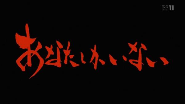 「地獄少女 宵伽」4期 2話 (5)