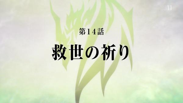 「FateApocrypha」14話 (56)