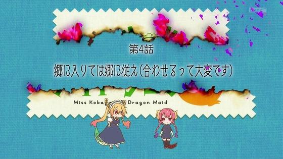 「小林さんちのメイドラゴンS」2期 4話感想 (98)