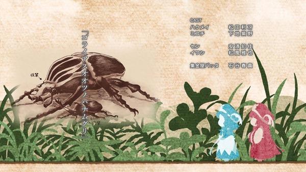 「ハクメイとミコチ」3話 (65)