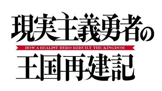 「現実主義勇者の王国再建記」1話感想 (40)