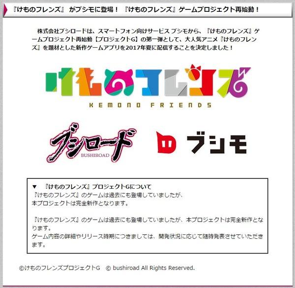 けものフレンズ』ゲームプロジェクト
