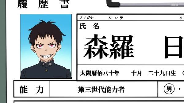「炎炎ノ消防隊」1話感想 (34)