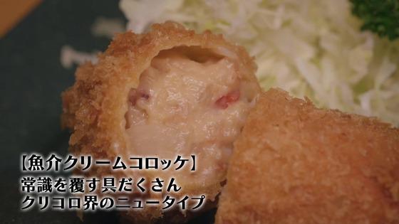「孤独のグルメ Season9」1話感想 (78)