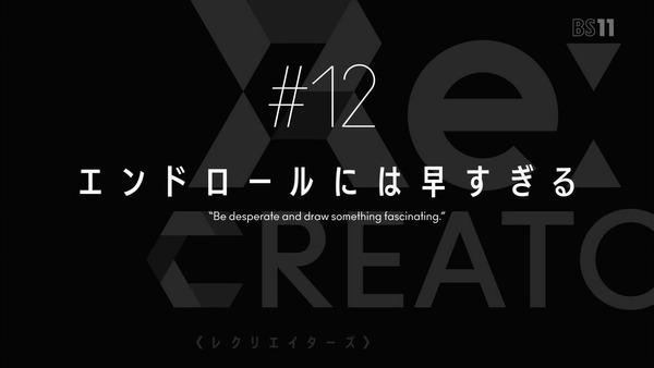 「ReCREATORS(レクリエイターズ)」12話 (47)