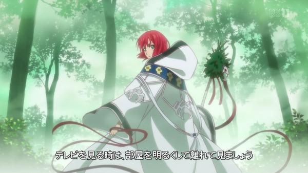 「魔法使いの嫁」13話 (2)