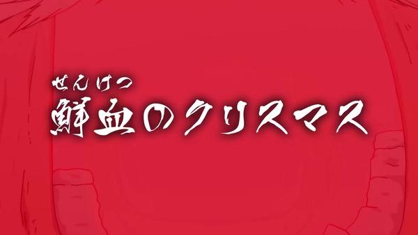 「ゲゲゲの鬼太郎」6期 85話感想 画像 (60)