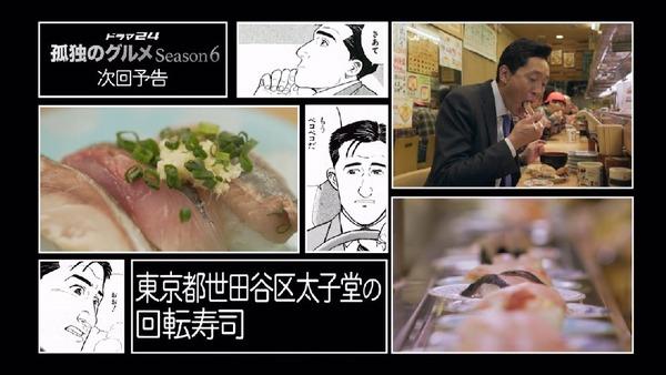 「孤独のグルメ Season6」4話 (66)
