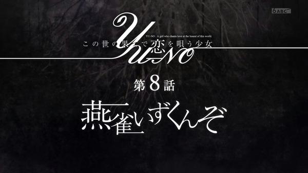 「この世の果てで恋を唄う少女YU-NO」7話感想  (61)