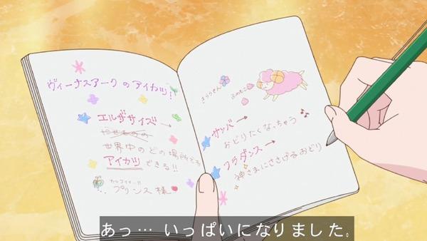 「アイカツスターズ!」第77話 (48)