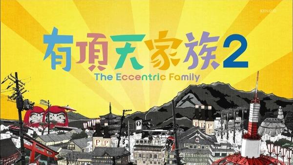 「有頂天家族2」2話感想 天満屋に化かされる矢三郎、甲斐甲斐しい海星、視聴感の良さ安定!(画像)「2期」