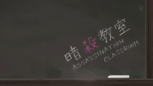 暗殺教室 (31)
