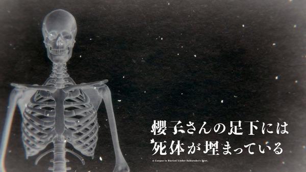 櫻子さんの足下には死体が埋まっている (24)
