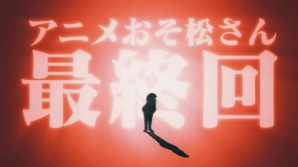 「おそ松さん」2期最終回