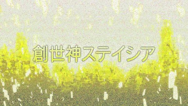 「SAO アリシゼーション」2期 10話感想 画像 (4)